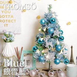 TROMSO 60cm聖誕樹2呎/2尺 含掛飾+贈送燈串-銀雪藍