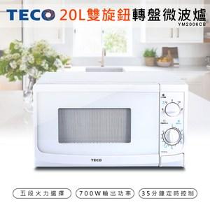 【TECO東元】雙旋鈕機械式轉盤微波爐20公升(YM2006CB)