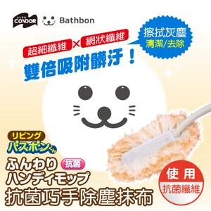 日本山崎 小海豹 抗菌巧手除塵抹布