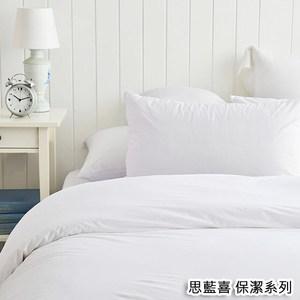 【思藍喜】保潔系-防水透氣防蹣棉被套(單人標準)