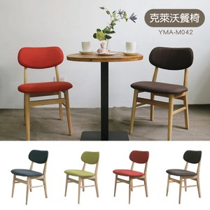 【YOI傢俱】克萊沃餐椅-咖啡咖啡