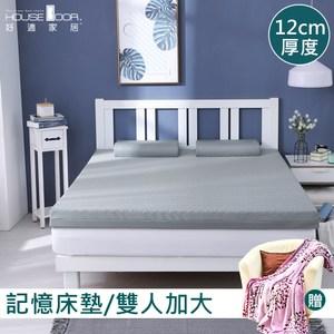 House Door 防蚊防螨表布記憶床墊12cm保暖組-雙大6尺復刻灰