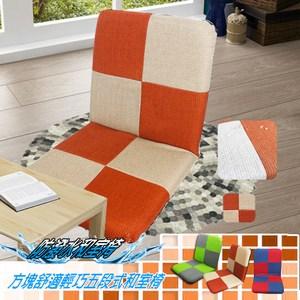 【KOTAS】和室椅/休閒椅 方塊 舒適輕巧防潑水和室椅橘米