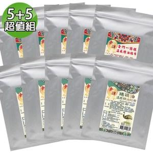 【金牌】金門ㄧ條根+鴯鶓油溫感精油貼布(二款裸裝量販包) 5+5超值組