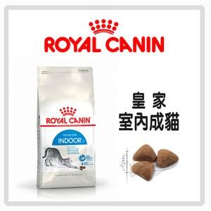 【法國皇家】室內成貓 IN27 2kg*2包組(A012I01-1)