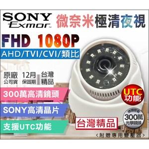 【KingNet】監視器攝影機 微奈米燈 1080P 高清夜視 AHD