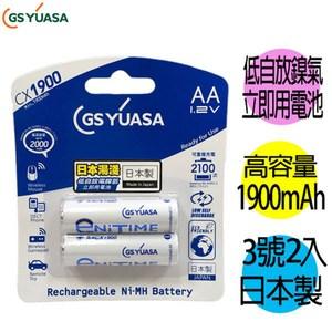 日本湯淺YUASA 3號 1900mAh立即用充電池 2入