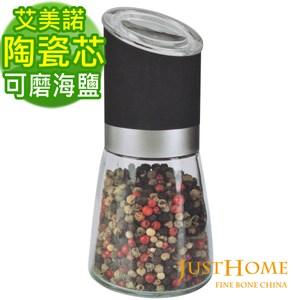 Just Home艾美諾雅仕陶瓷芯研磨罐170ml(可磨海鹽)
