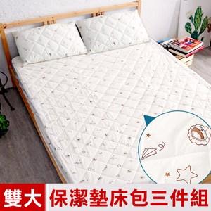 【奶油獅】星空飛行-抗菌防污鋪棉保潔墊床包三件組-雙人加大6尺-米
