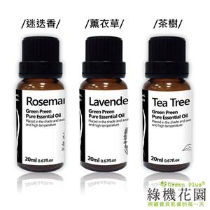 【綠機花園】防蚊純植物精油20ml 3入組《薰衣草+茶樹+迷迭香》
