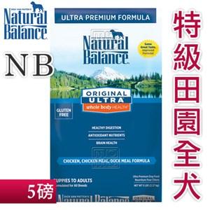 Natural Balance 特級田園全犬配方 5磅 X 2包