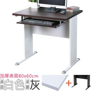 Homelike 路易80cm辦公桌(加厚桌面-附鍵盤架)桌面-白 / 桌腳-