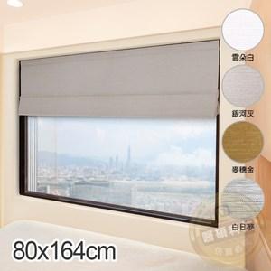 加點 80*164cm DIY磁吸羅馬簾紙編系列雲朵白80x164cm