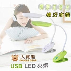 金德恩 台灣製造 大寶熊超節能二段可調燈USB大夾燈綠色