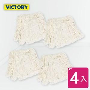 【VICTORY】彈簧鐵夾棉紗拖把替換布(4入)#1025086