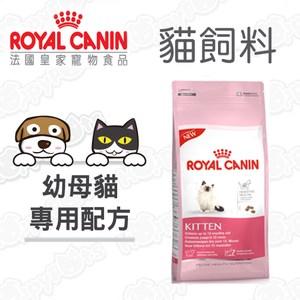 ROYAL CANIN 法國皇家 幼母貓K36 貓飼料 2kg X 2包