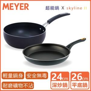 Meyer美亞-超能礦物輕量不沾鍋雙鍋組24cm高身煎鍋+26平底鍋