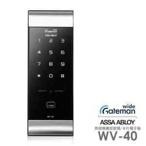 GATEMAN電子門鎖(WV-40)(安裝費另計)