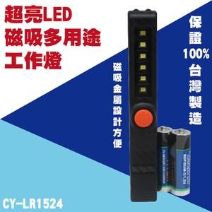 光之圓 CY-LR1524 超亮LED工作燈