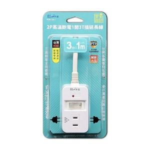 2P高溫斷電1開3T插延長線15A1米