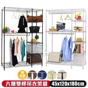 【居家cheaper】六層雙吊衣架組45X120X180(贈布套)烤漆黑-直條紋