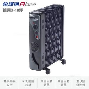 【快譯通Abee】10扇葉熱浪型恆溫電暖器POL-1002(黑色)