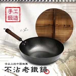 ENNE 舌尖上的中國推薦。手工鍛造 不沾老鐵鍋/炒鍋/深平底鍋