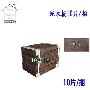 5吋蛇木板10片/捆