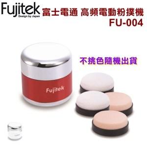 富士電通高頻電動粉撲機 FU-004