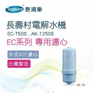 【Toppuror 泰浦樂】長壽村電解水機專用濾心EC系列(HC-19