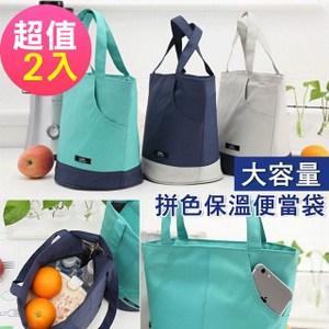 2入組 拼色保溫便當袋 手提式 大容量 便當袋 餐袋 顏色隨機出貨