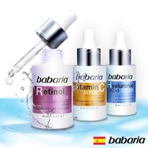 【西班牙babaria】視黃醇緊緻/維他命C美白/玻尿酸保濕精華視黃醇緊緻精華