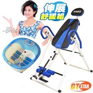 【GTSTAR】太空倒立訓練機伸展舒緩組(泡腳機顏色隨機)