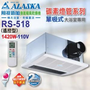 阿拉斯加《RS-518》110V碳素燈管系列 紅外線單吸式 暖風乾燥機
