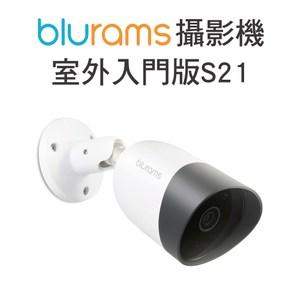 Blurams攝影機 室外入門版S21