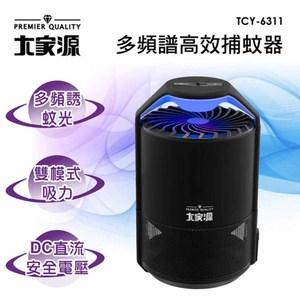 大家源 多頻譜高效捕蚊器TCY-6311