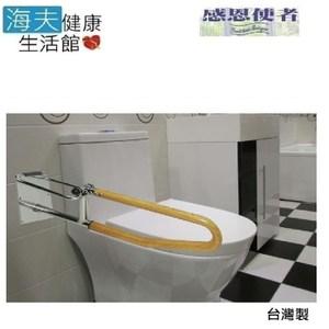 【海夫健康生活館】活動/衛浴/不鏽鋼扶手 木紋 上掀式 台灣製