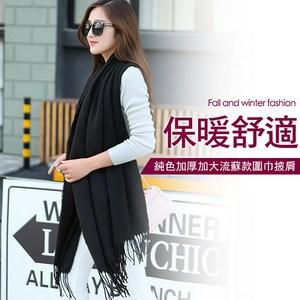 【Olivia】純色加厚加大流蘇款圍巾披肩-黑色(220x82cm)
