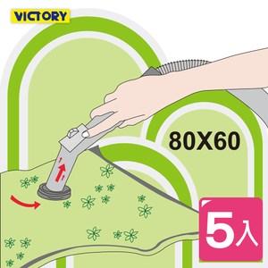 【VICTORY】80x60cm透明真空壓縮袋(5入)#1325002