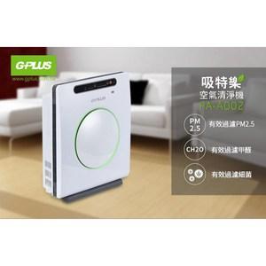 神腦公司貨 G-PLUS FA-A002 吸特樂(家用版) 空氣清淨機