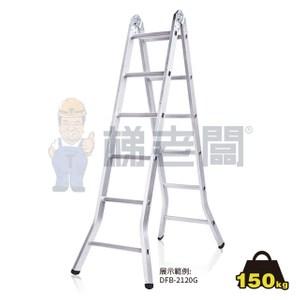 梯老闆-6尺直馬兩用梯
