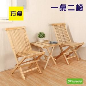 《DFhouse》羅恩-戶外一方桌二椅如圖示