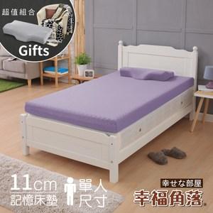 幸福角落 超吸濕排濕表布 11cm厚竹炭記憶床墊超值組-單人3尺丁香紫