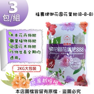 福壽牌御花園花葉肥(8-8-8)2公斤-3包/組