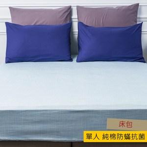 HOLA 童話世界防螨抗菌純棉床包 單人