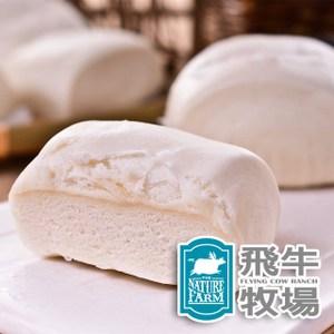 【飛牛牧場】100%純鮮奶饅頭 2包(390g/包)