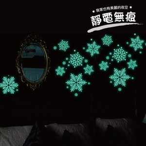 Kiss貼貼 靜電無痕隨變貼 夜光系列(雪花)