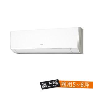 富士通1對1變頻冷暖空調AS/AOCG040LLTB 5-8坪