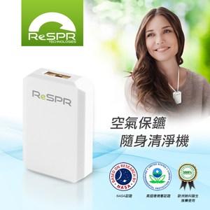 ReSPR瑞斯博 Self Guard 空氣保鑣 個人專用隨身空氣清淨