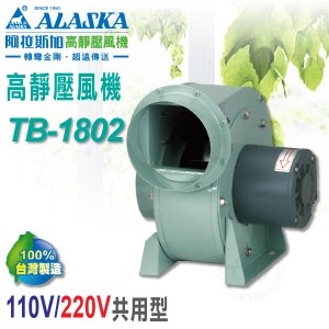 阿拉斯加《TB-1802》110V/220V共用型 高靜壓風機 鼓風機
